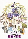 魔女っこ姉妹のヨヨとネネ(サントラCD付き Blu-ray限定版)