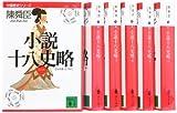 小説十八史略 文庫 全6巻 完結セット (講談社文庫―中国歴史シリーズ)