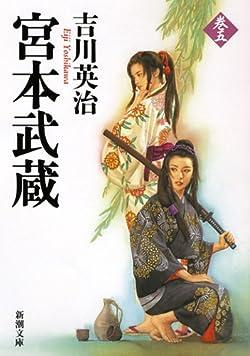 宮本武蔵(五) (新潮文庫)