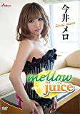 今井メロ / mellow juice [DVD]