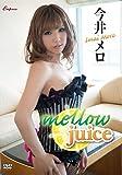 今井メロ / mellow juice [DVD]