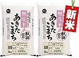 【精米】 秋田県産 無洗米 あきたこまち 10kg (5kg×2袋) 平成28年産 【ハーベストシーズン】 【HARVEST SEASON】