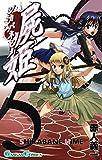 屍姫5巻 (デジタル版ガンガンコミックス)