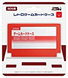 (3DS用) レトロゲームカードケース (レッド)