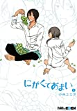 にがくてあまい 5 (EDEN)