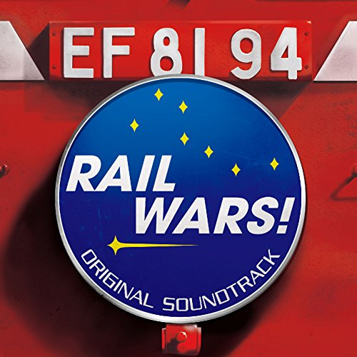 TVアニメ RAIL WARS!オリジナルサウンドトラック