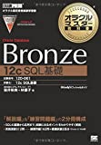 オラクルマスター教科書 Bronze Oracle Database 12c SQL基礎 -