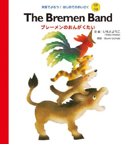 CDつき The Bremen Band ブレーメンのおんがくたい (英語でよもう! はじめてのめいさく (CDつき))