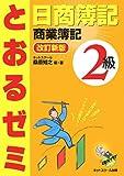 日商簿記2級とおるゼミ商業簿記 改訂新版