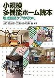 小規模多機能ホーム読本:地域包括ケアの切り札 山口健太郎・三浦研・石井敏編著
