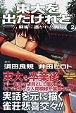 東大を出たけれど (2) (近代麻雀コミックス) (近代麻雀コミックス)