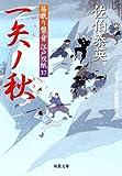 一矢ノ秋-居眠り磐音江戸双紙(37) (双葉文庫)