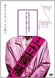 �Dz������� [DVD]