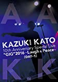 "Kazuki Kato 10th Anniversary Special Live""GIG""2016 ~Laugh & Peace~ALL ATTACK KK【DAY-1】 [DVD]"