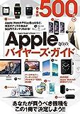 Apple バイヤーズ・ガイド (超トリセツ)