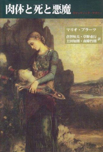 肉体と死と悪魔―ロマンティック・アゴニー