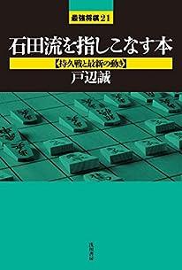 石田流を指しこなす本【持久戦と最新の動き】 (最強将棋21)