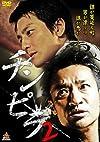 チンピラ2 [DVD]