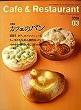 カフェ&レストラン 2009年 03月号 [雑誌]