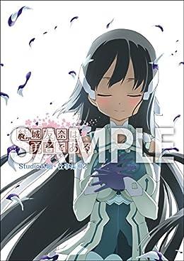 結城友奈は勇者である Studio五組・仕事集02 【仕事集収納ケース付き】