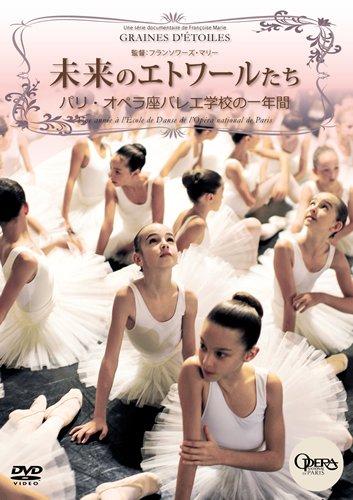 未来のエトワールたち パリ・オペラ座バレエ学校の一年間 [DVD]