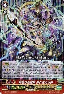 カードファイトヴァンガードG 第1弾「時空超越」 G-BT01/003 神鳴りの剣神 タケミカヅチ RRR