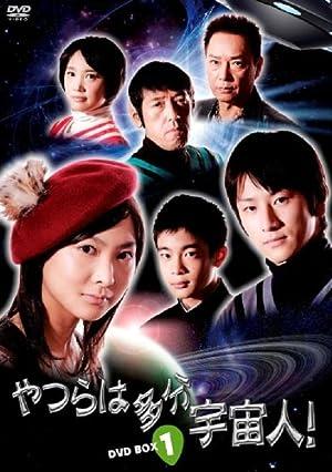 「やつらは多分宇宙人!」DVD-BOX (1)