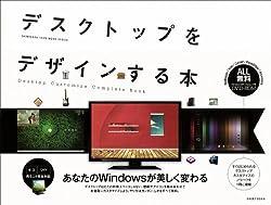 デスクトップをデザインする本 (100%ムックシリーズ)