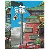 ジブリの立体建造物展 江戸東京たてもの園 展覧会図録