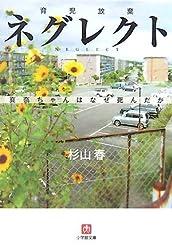 ネグレクト―育児放棄 真奈ちゃんはなぜ死んだか (小学館文庫)