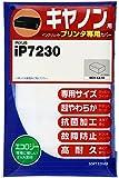 サンワサプライ プリンタカバー(CANON PIXUS iP7230用) DCV-CA10