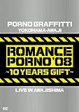 横浜・淡路ロマンスポルノ'08~10イヤーズ ギフト~LIVE IN AWAJISHIMA