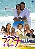 ディアナ~禁断の罠 DVD-BOX シーズン3