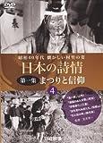 日本の詩情 第一集 『まつりと信仰』 第4巻 [DVD]