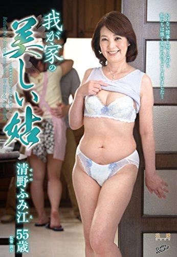 我が家の美しい姑 清野ふみ江 センタービレッジ [DVD] -