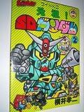 元祖!SDガンダム 2 (コミックボンボンワイド)