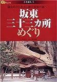 坂東三十三ヵ所めぐり―鎌倉時代に始まる観音霊場の旅へ