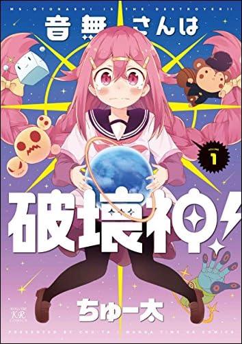 音無さんは破壊神! (1) (まんがタイムKRコミックス)