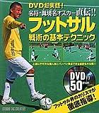 DVD超実践! 名将・眞境名オスカー直伝!! フットサル 戦術の基本テクニック(DVD付)