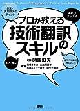 プロが教える技術翻訳のスキル (KS語学専門書)