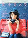 女子カメラ 2013年 09月号 [雑誌]