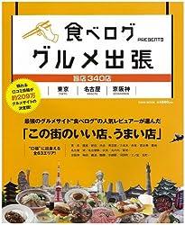 食べロググルメ出張東京名古屋京 (ゲインムック)