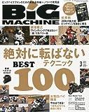 BiG MACHINE (ビッグマシン) 2014年 3月号