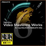 TMPGEnc Video Mastering Works 6 [ダウンロード]