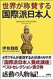 「世界が称賛する国際派日本人」販売ページヘ