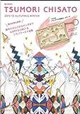 TSUMORI CHISATO 2012-2013 AUTUMN & WINTER (e-MOOK 宝島社ブランドムック)