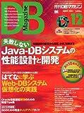 DB Magazine (マガジン) 2009年 12月号 [雑誌]