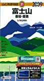 富士山御坂・愛鷹 2009年版 (山と高原地図 31)