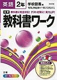 中学教科書ワーク 学校図書版 TOTAL ENGLISH 英語2年