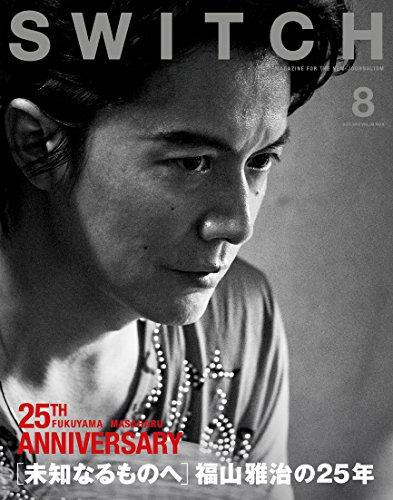 SWITCH Vol.33 No.8 [unknown thing to] 25 years of Masaharu Fukuyama